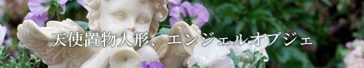 天使置物人形、エンジェルオブジェ