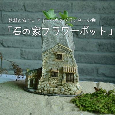 妖精の家フェアリーハウス、石の家フラワーポット、ガーデニング雑貨グッズ、ガーデニングプランター小物