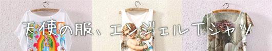 天使の服、エンジェルTシャツ