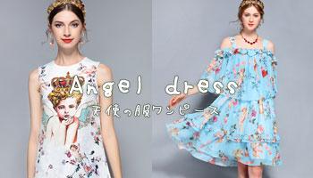 天使の服ワンピース