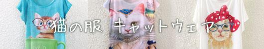 猫の服 キャットウェア