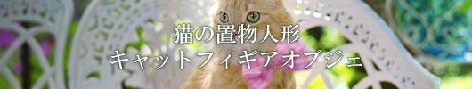 猫の置物人形、キャットフィギアオブジェ