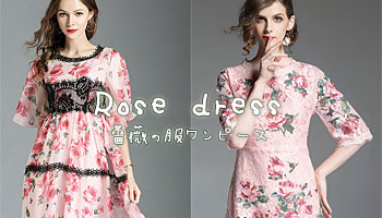 薔薇の服ワンピース