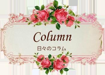 Columnコラム