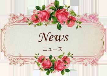 Newsニュース