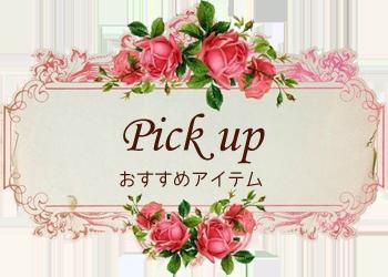 Pickupピックアップ