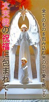 大天使置物のエンジェル人形、大天使の愛と祝福を受けてお祈りをするイエス・キリストの天使人形、エンジェルオブジェ、オーナメントフィギアjsangel005