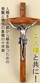 イエスキリストの十字架ペンダント、木のキリスト教十字架イエス、イエスキリストクロスオブジェオーナメントフィギアjschrist004